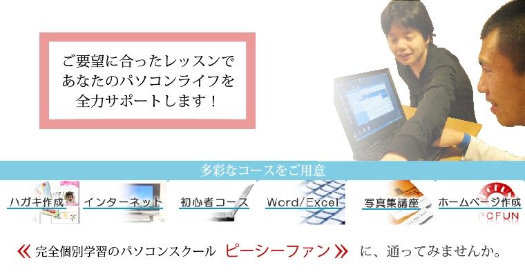 パソコン教室PCFUN無料体験受付中