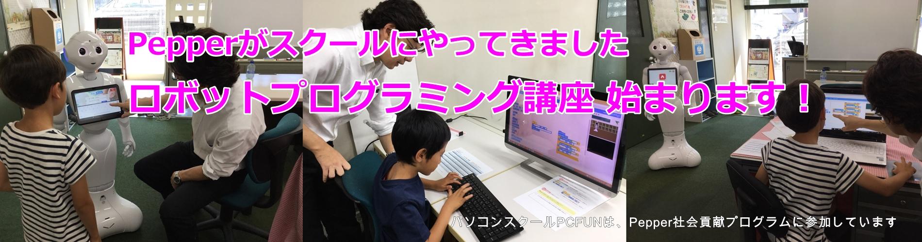 Pepperを使ったロボットプログラミング講座イメージ画像